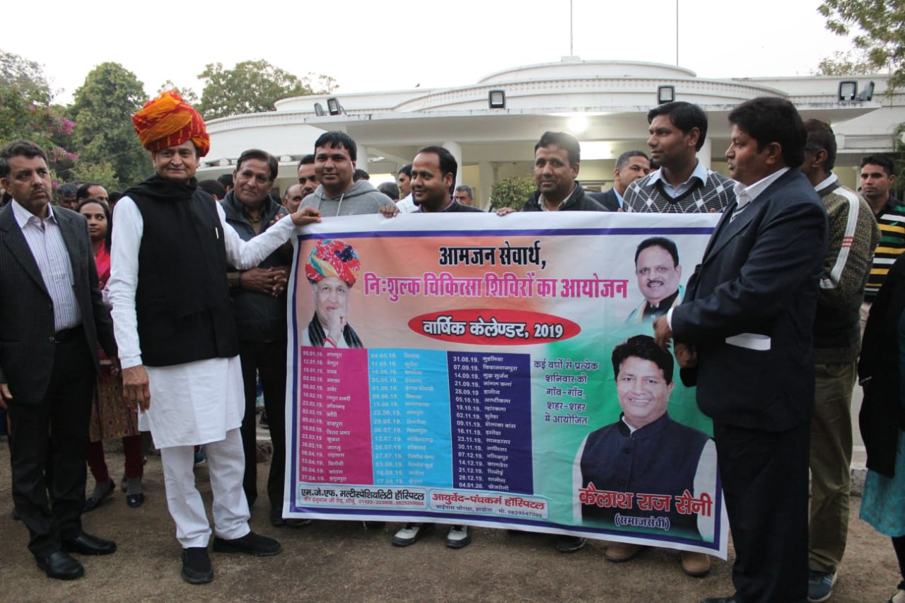 Inauguration of Free Medical Camp Calendar